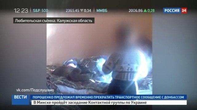 Новости на «Россия 24» • Под Калугой мать укладывала ребенка спать при помощи побоев