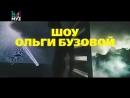 Концерт Ольги Бузовой на МУЗ ТВ