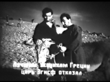 Электра (Греция, 1962) реж. Михалис Какоянис, фрагмент советской прокатной субтитрованной копии