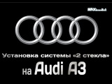 Audi A3 2стекла.рф