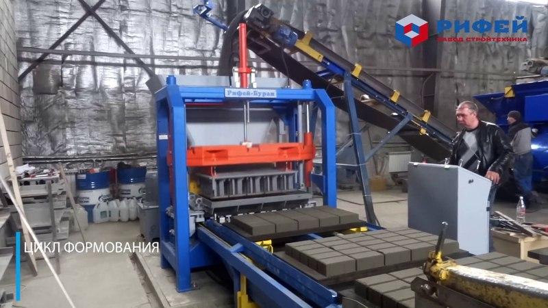 Рифей Буран автоматический вибропресс, работа, монтаж