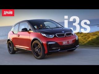 BMW i3s тест-драйв с Никитой Гудковым