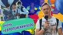 Что мы знаем о Европе? | Евросоюз, ЛГБТ, Цезарь и др.