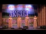 Народный ансамбль Любава - Туманы