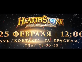 Hearthstone tournament intro - Карельский турнир по Hearthstone