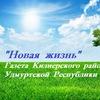 """""""НОВАЯ ЖИЗНЬ"""", газета Кизнерского района УР"""
