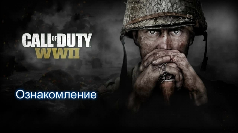 ➣ Call of Duty®: WWII test multiplayer