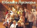 Ведущая праздников Гульнара Шеховцова Юбилей Casual