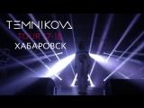 Шоу TEMNIKOVA TOUR 17/18 в Хабаровске - Елена Темникова