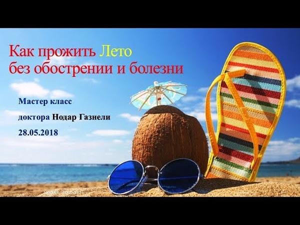 Как прожить Лето без обострении и болезни - Мастер Класс д-р Нодар Газнели 28.05.2018