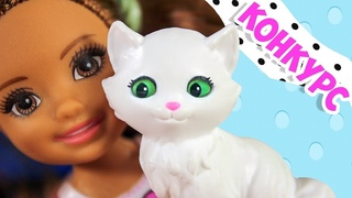 СПАСЛА КОТЕНКА! Мультики, куклы Барби barbie, барби, мультик, куклы, dolls, lol, для девочек, мультфильм, блогер, топ,