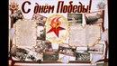 Moy film 70 let Velikoy Pobede