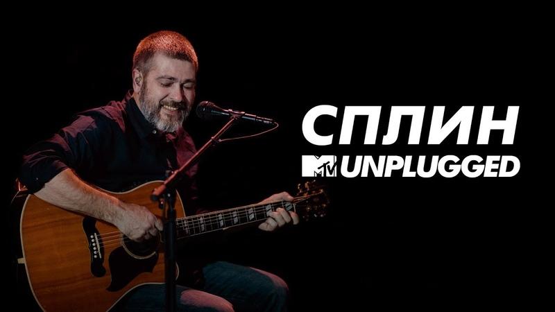 MTV UNPLUGGED Сплин