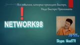 #NETWORK98 #КАК ПОЛУЧАТЬ #ТЫСЯЧИ #КЛИЕНТОВ И #УВЕЛИЧИТЬ СВОЮ #ПРИБЫЛЬ В РАЗЫ #lika/StudioPRAKTIK
