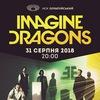Imagine Dragons. 31 Августа, НСК Олимпийский
