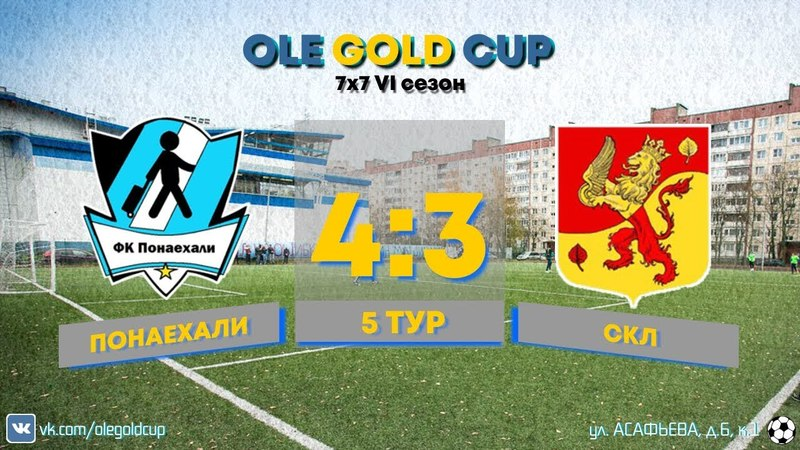 Ole Gold Cup 7x7 VI сезон. 5 ТУР. ПОНАЕХАЛИ - СКЛ