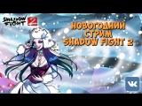 Новый Год в Shadow Fight 2