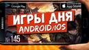 📱ЛУЧШИЕ ИГРЫ дня на Андроид и iOS: ТОП 4 крутые новинки на телефон от Кината   №145