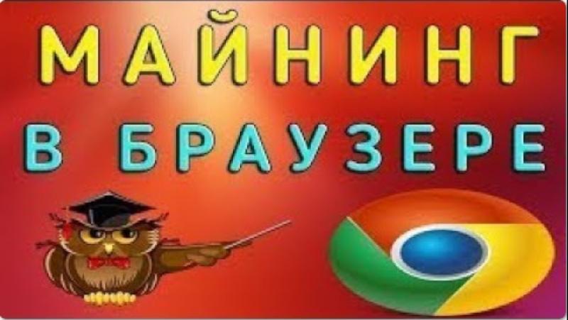 ЗАРАБОТОК РАСШИРЕНИЕМ CryptoTab В БРАУЗЕРЕ Google Chrome БЕЗ ВЛОЖЕНИЙ НА АВТОМАТЕ! httpsgetcryptotab.com38802