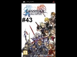 Прохождение игры Dissidia Final Fantasy (PSP). Часть 15. Игра теней. Глава 3. Часть 1. Ермаков Александр.