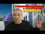 Развенчиваем МИФЫ о солнечных батареях! ХАЛЯВНАЯ ЭНЕРГИЯ (видеоблог 25)