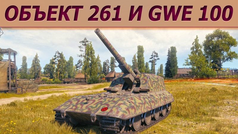 Арта WoT 10 уровень: Объект 261 и GWE 100. Стрим танки.