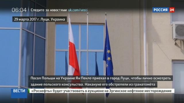 Новости на Россия 24 • Инцидент в Луцке польский посол прибыл на место происшествия