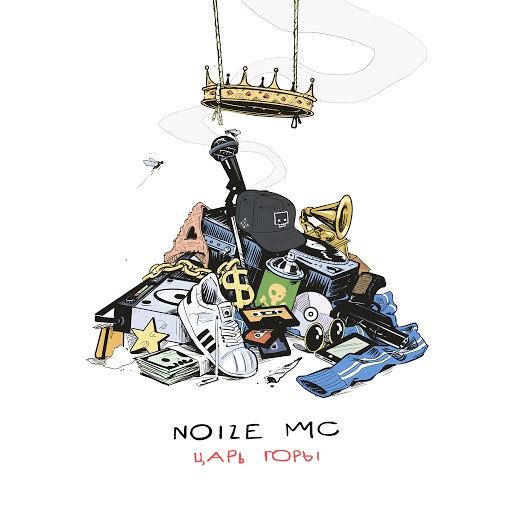 Noize MC альбом Tsar Gory