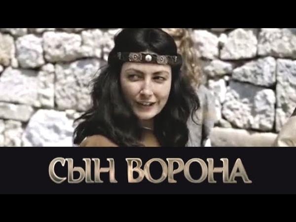 Сын ворона 2 серия - Добыча (2014)