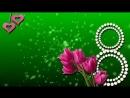 8 марта в день прекрасный Пусть станет чуточку теплей Погода будет светлой ясной Мир разом станет веселей
