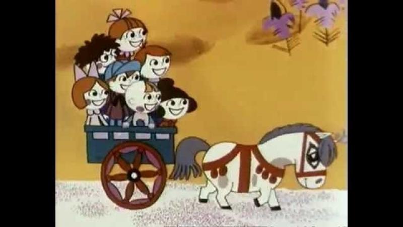 Пони бегает по кругу (1974)
