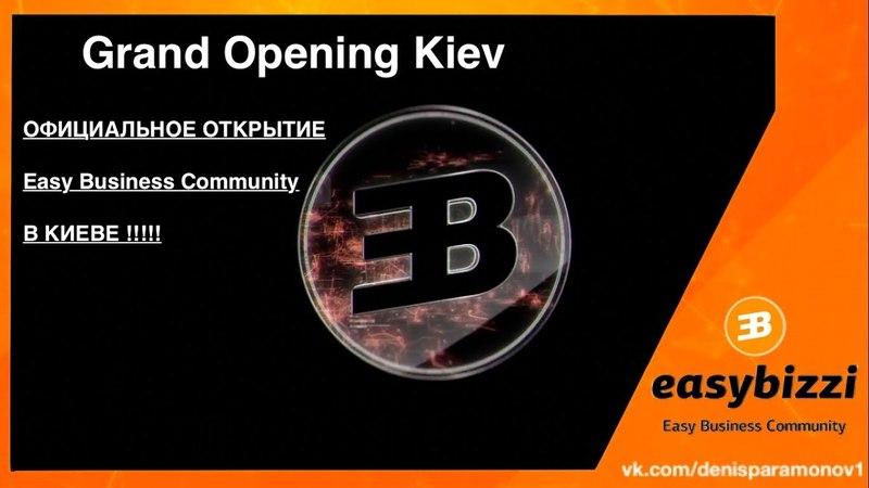 ОФИЦИАЛЬНОЕ ОТКРЫТИЕ Easy Business Community В КИЕВЕ !! Grand Opening Kiev Дениса Парамонова