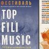 Музыкальный фестиваль TOP FILI MUSIC - 2018