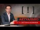 «Делят людей на красных и белых. Одни в ипотеке, другие сразу переезжают » Светлана Калинина, член центрального штаба ОНФ