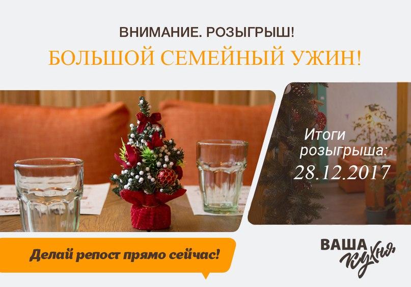 «Ваша Кухня» объявляет НОВОГОДНИЙ КОНКУРС!  На этот раз мы разыгрываем семейный уютный обед – в него входят новинки нашего зимнего меню:  🦆Перепелка с пюре из
