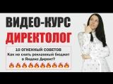 10 ОГНЕННЫХ СОВЕТОВ Как не слить рекламный бюджет в Яндекс Директ