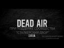 НОВЫЙ МОД- STALKER DEAD AIR выживаем в зоне. День 6