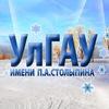 УлГАУ имени П. А. Столыпина