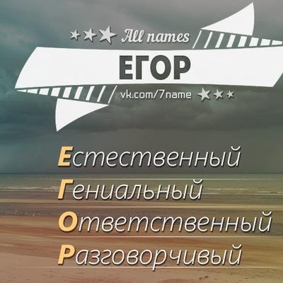Егорка Кохан, Гатчина