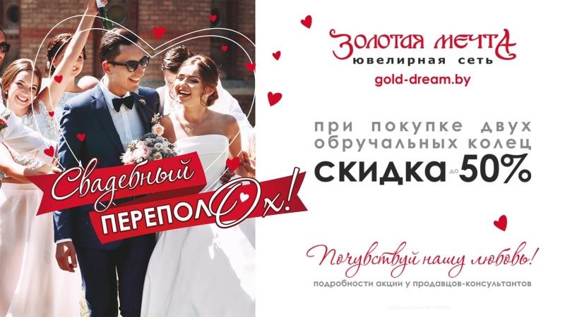 Свадебный переполох 2018