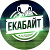 «Екабайт» | Футбольные Чемпионаты