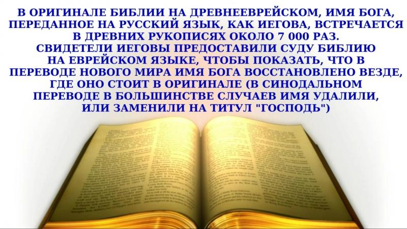 🙏 (2017) Сатанинскую церковь в РФ разрешить, Свидетелей Йеговы и Библию (Перевод НМ) запретить! Почему?