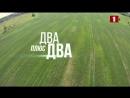 Беларусь 1 HD Анонс Два плюс два 04 04 2018