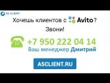 Хочешь клиентов с Авито? Звони 8(950)222-04-14