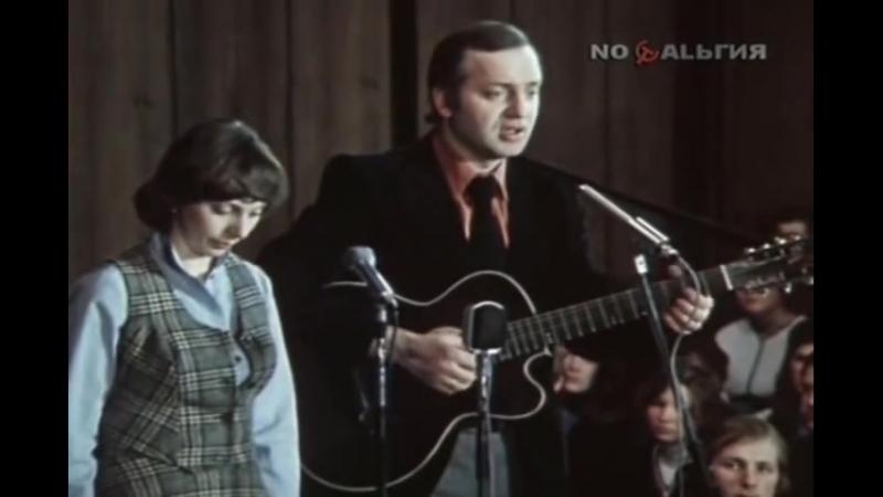 Татьяна и Сергей Никитины. Хорошо быть молодым
