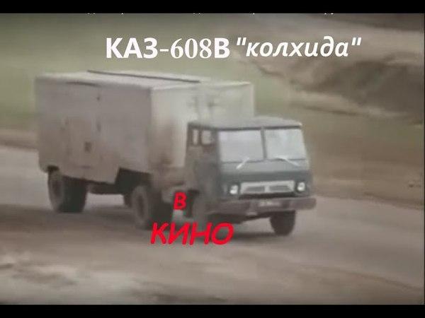 Автомобиль КАЗ 608 в Колхида в фильме Выгодный контракт Гонка грузовиков ЗиЛ 130 и КАЗ 608 в