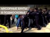 Полиция задержала участников акции протеста в Волоколамске