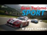 Gran Turismo Sport - В Двух Словах о самой свежей и спорной части серии