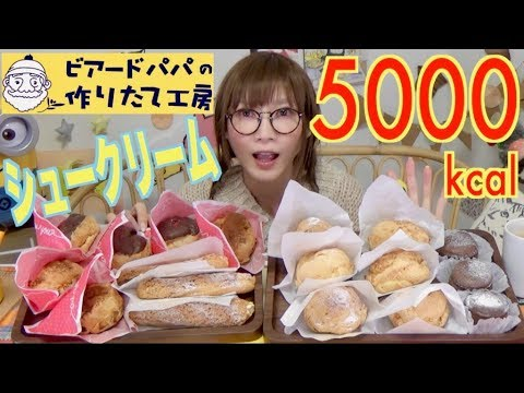 MUKBANG Aroma OF Happiness BeardPapa's Choux Cream Cookie 18Items 5000kcal Use CC