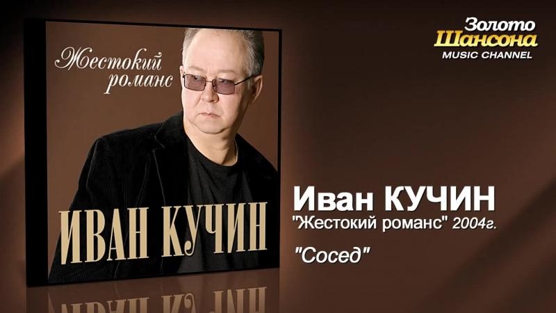 Иван Кучин Сосед